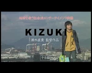 KIZUKIプロジェクト