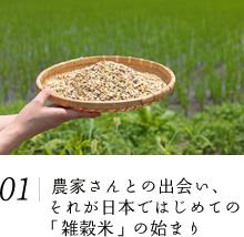 雑穀米との出会い、それが日本ではじめての「雑穀米」の始まり