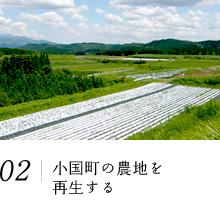 小国町の農地を再生する