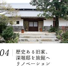 歴史ある旧家、ふかほり邸を旅館へリノベーション