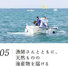 漁師さんとともに、天然物の海産物を届ける