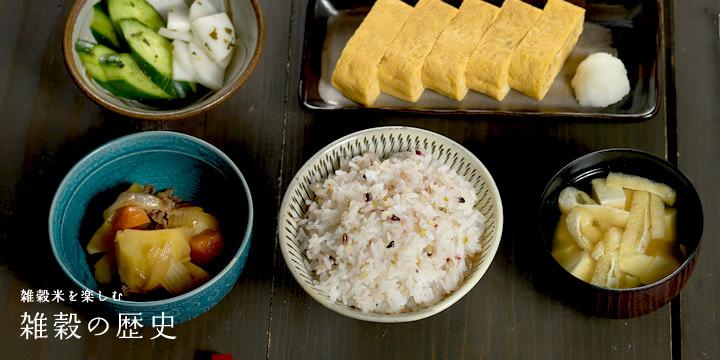 雑穀米の歴史