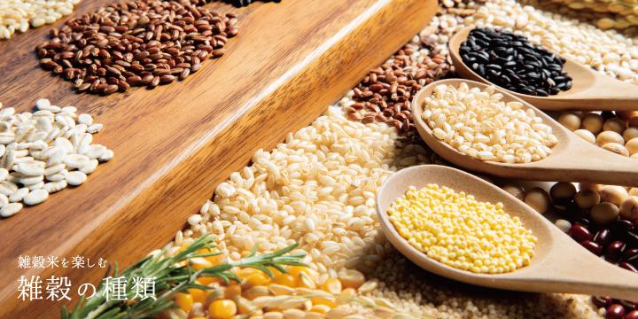 雑穀米の種類