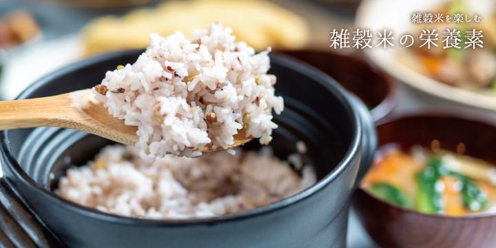 雑穀米の栄養