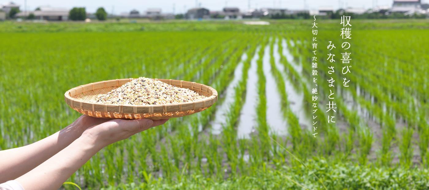 収穫の喜びをみなさまと共に