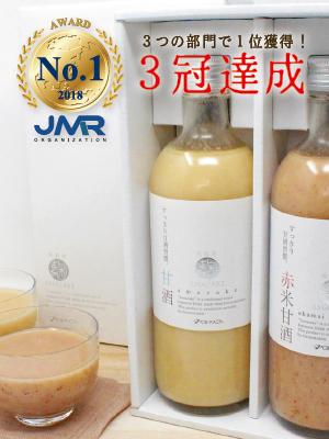 麹AMAZAKE(甘酒)