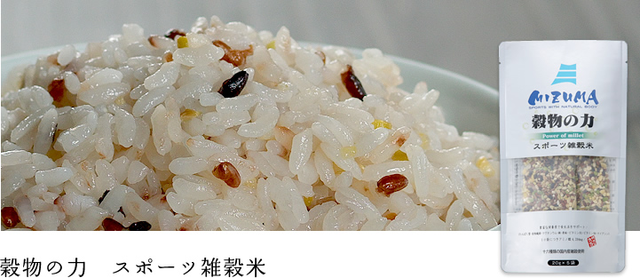穀物の力 スポーツ雑穀米