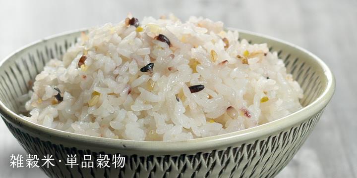 雑穀米・単品穀物