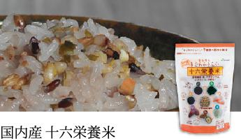 国内産十六栄養米