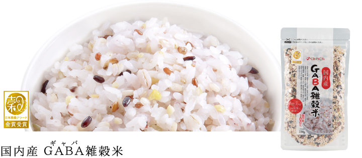 国内産GABA(ギャバ)雑穀米