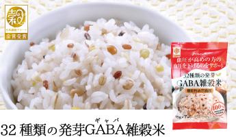 32種の発芽GABA雑穀米