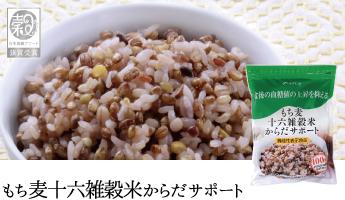 もち麦十六雑穀米からだサポート