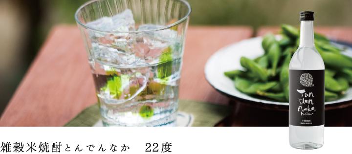 雑穀米焼酎とんでんなか 22度 / 28度