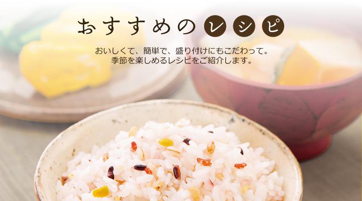 おすすめのレシピ
