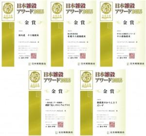 雑穀アワード2015賞状