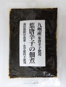 葉唐辛子の佃煮 100g