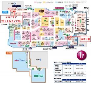 krm_floor1f_20151117のコピー