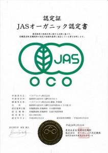 有機JAS認定書(三潴農場)