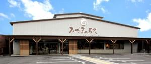 みづまの駅