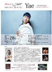 Yae湯前コンサート5.28.ol