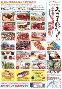 みづまの駅チラシ7