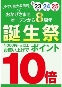 8周年誕生祭(大牟田店)A4