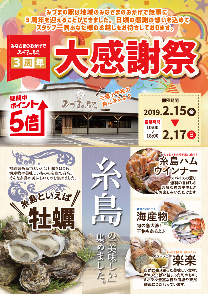 みづまの駅チラシB4表入稿用