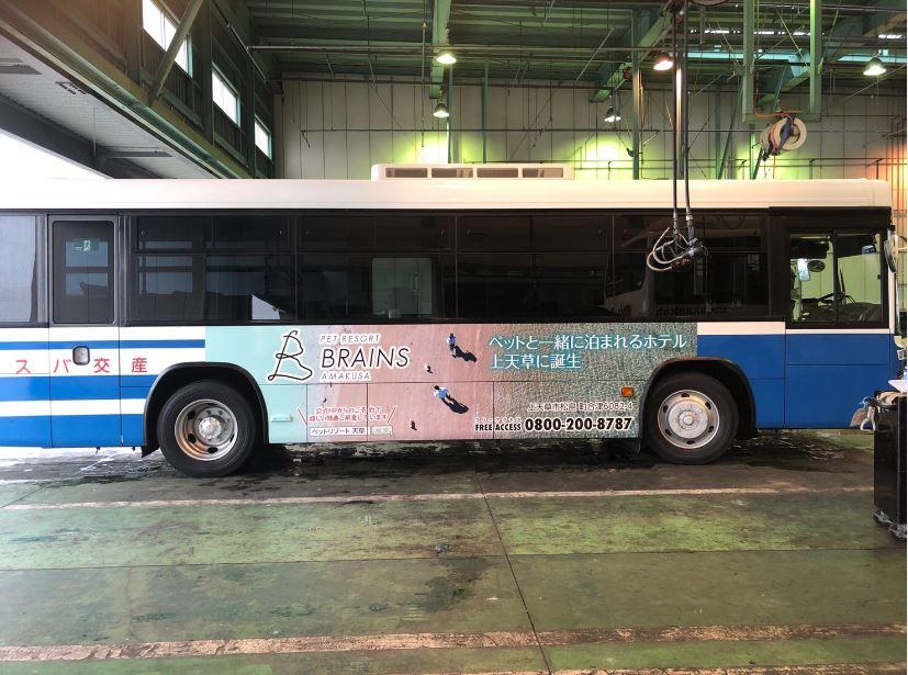 ペットホテルバス