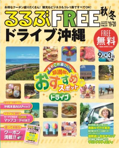 るるぶFREEドライブ沖縄19-20秋冬号Vol20表紙
