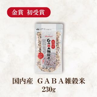 award2020_gaba