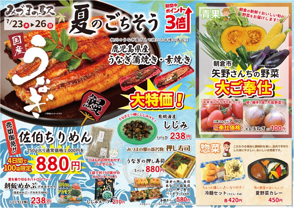 みづまの駅2020.07.23_2020.07.26_表_hp