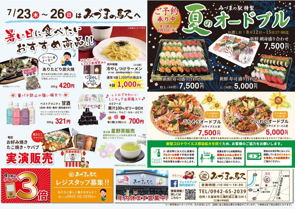 みづまの駅2020.07.23_2020.07.26_裏_hp
