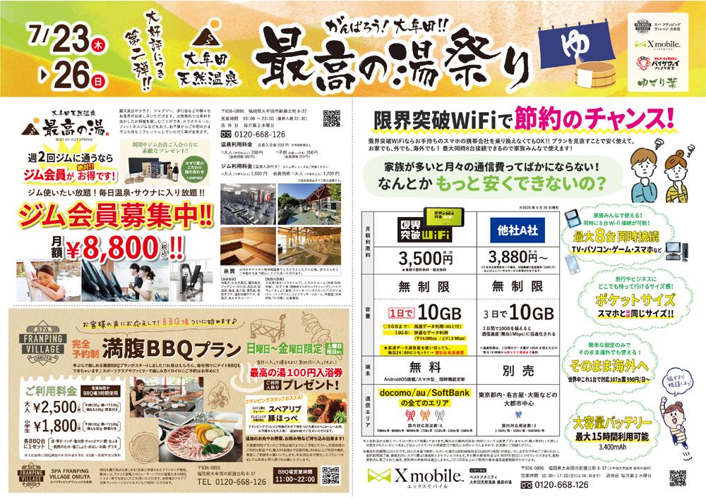大牟田温泉2020.07.23_2020.07.26_表_HP