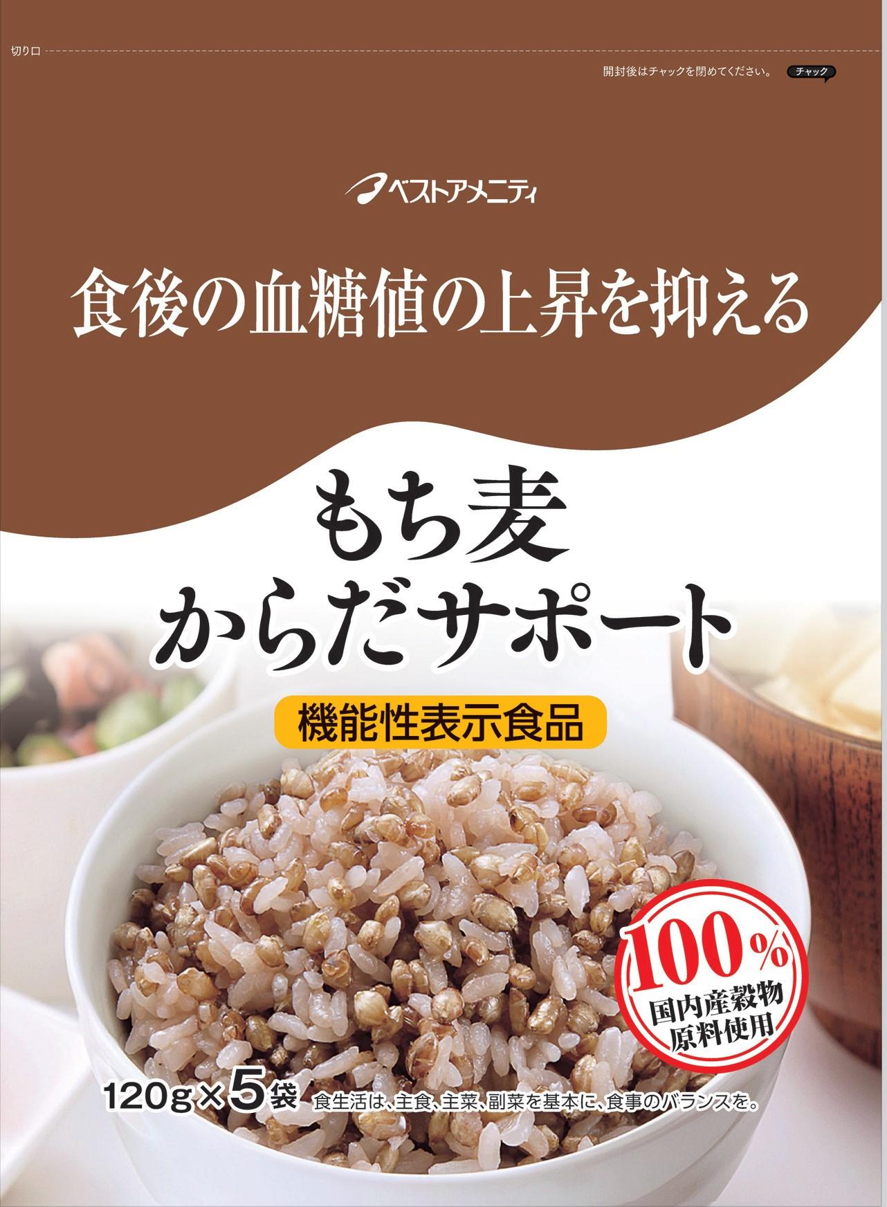 Z01-947_もち麦からだサポート_120g×5袋_表面データ