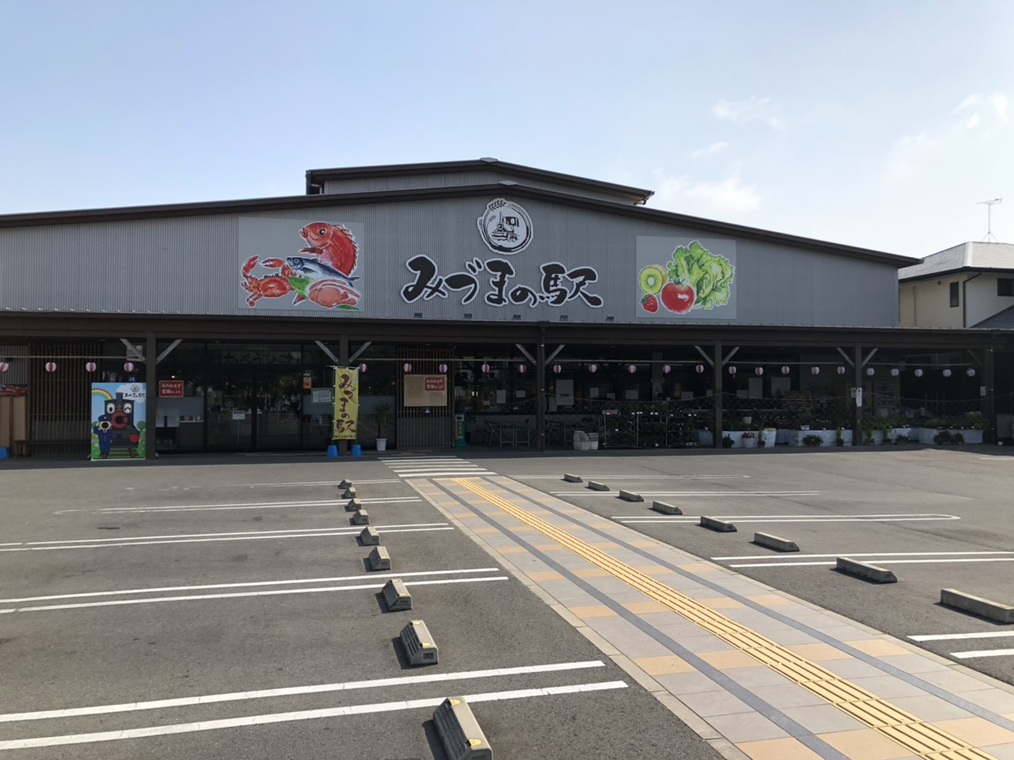 みづまの駅画像