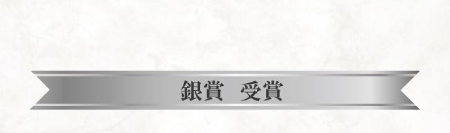 zakkokuaward20218